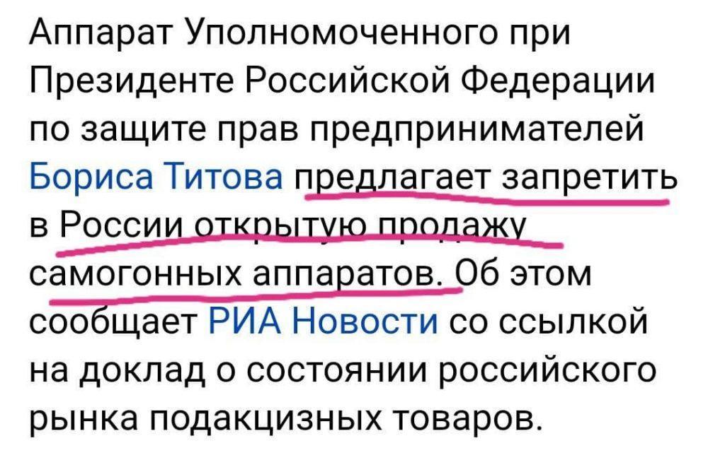 Россияне все больше интересуются покупкой самогонных аппаратов